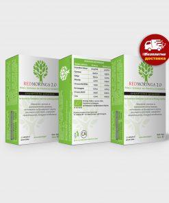 REDMORINGA 2.0 - 3 Kутии от 45 капсули